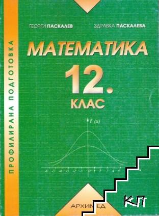 Математика за 12. клас. Второ равнище
