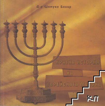 Кратка история на еврейската музика