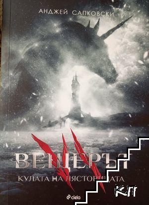 Вещерът. Книга 6: Кулата на лястовицата