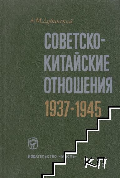 Советско-китайские отношения 1937-1945