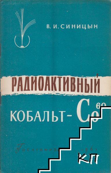 Радиоактивный Кобальт - Co 60