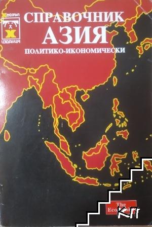 Справочник Азия