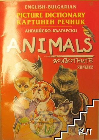 Английско-български картинен речник: Животните