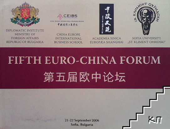 Fifth Euro-China forum
