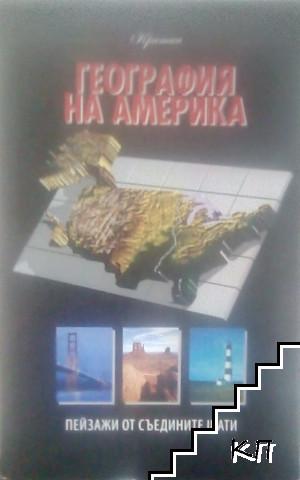 Кратка география на Америка