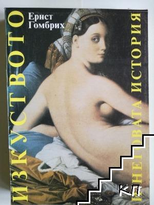 Изкуството и неговата история