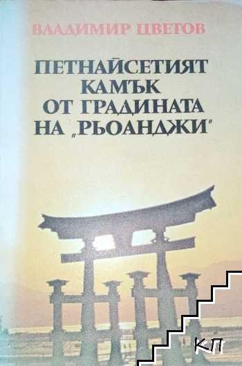 """Петнайсетият камък от градината на """"Рьоанджи"""""""