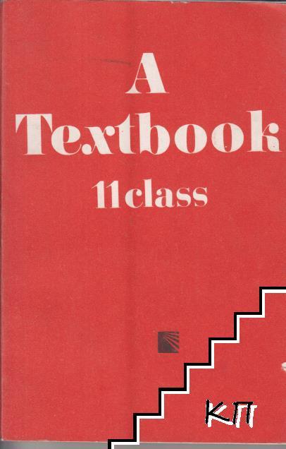 A Textbook. 11 Class