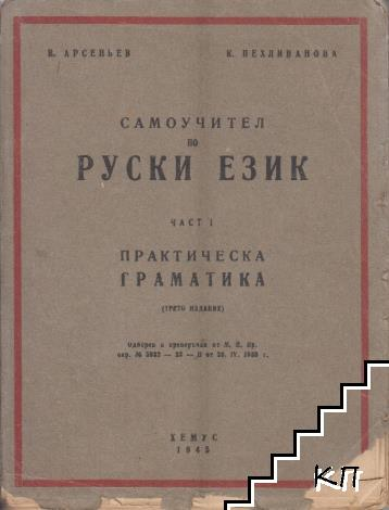 Самоучител по руски език. Част 1