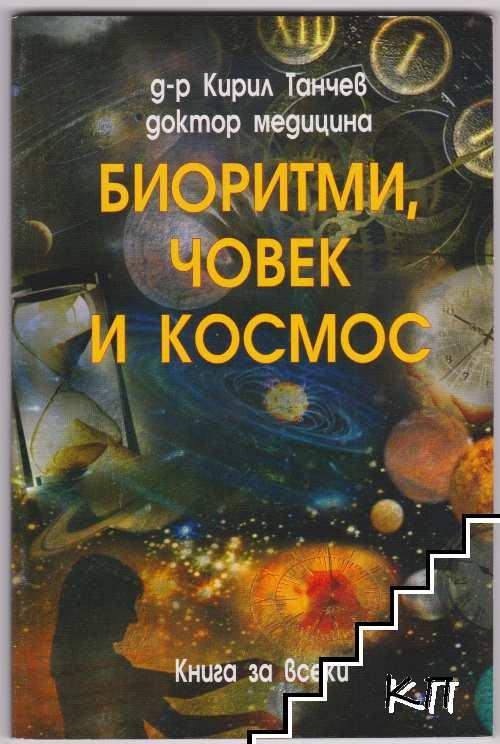 Биоритми, човек и космос