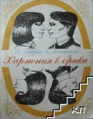 Хармония в брака