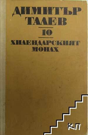 Съчинения в десет тома. Том 10: Хилендарският монах