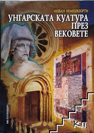 Унгарската култура през вековете