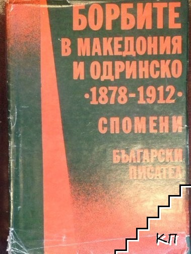 Борбите в Македония и Одринско 1878-1912. Спомени