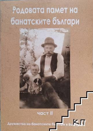 Родовата памет на банатските българи. Част 2