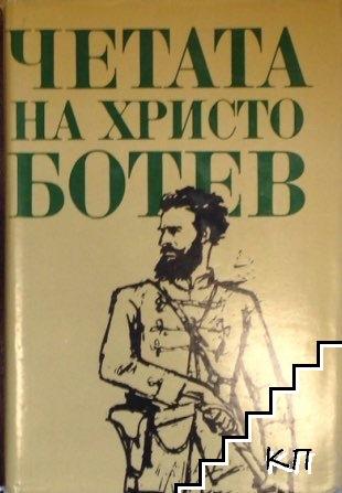 Четата на Христо Ботев