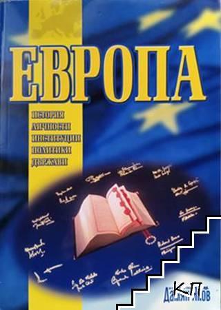 Европа: История, личности, институции, политики, държави
