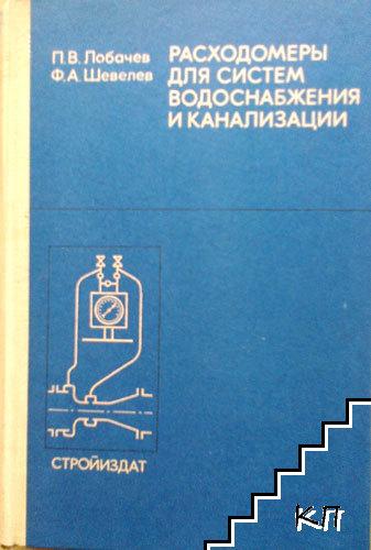 Расходомеры для водоснабжения и канализации