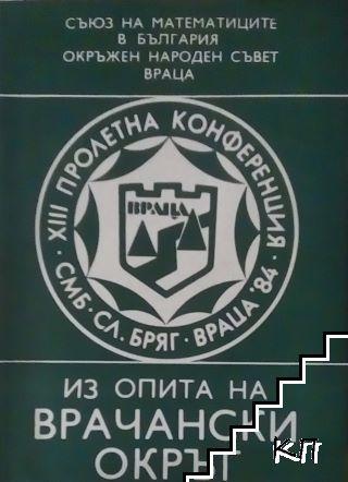 Тринадесета пролетна конференция на съюза на математиците в България