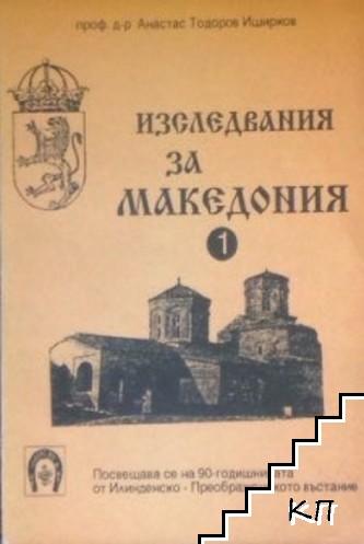 Изследвания за Македония