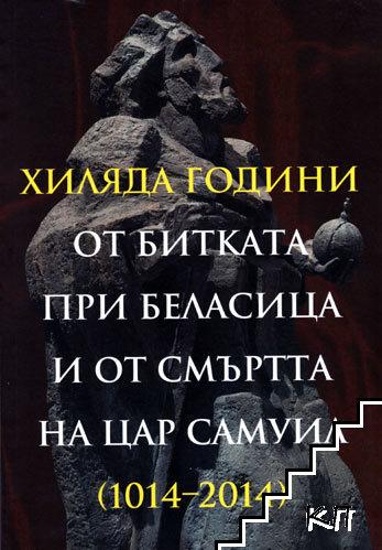 Хиляда години от битката при Беласица и от смъртта на цар Самуил (1014-2014)