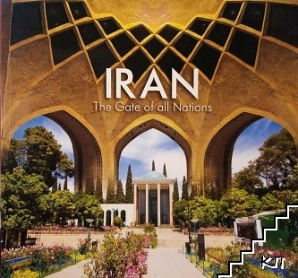 Iran. The Gate of all Nations
