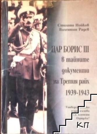Цар Борис III в тайните документи на Третия райх
