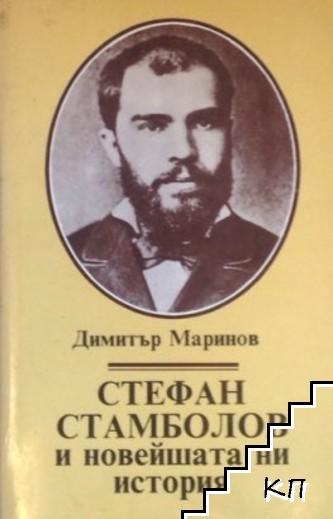 Стефан Стамболов и новейшата ни история. Том 1