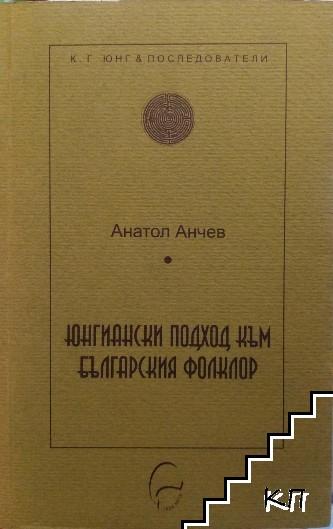 Юнгиански подход към българския фолклор