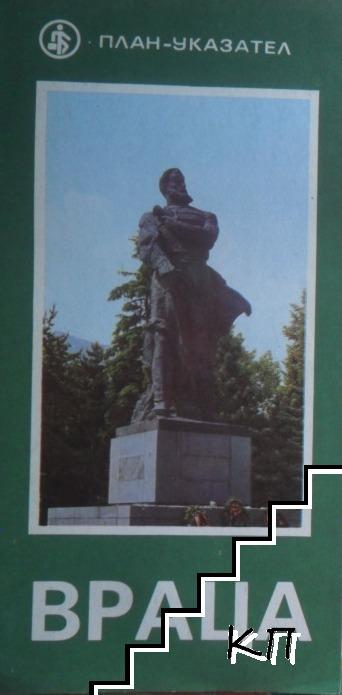 Враца. План-указател / Врачански окръг. М 1: 300 000