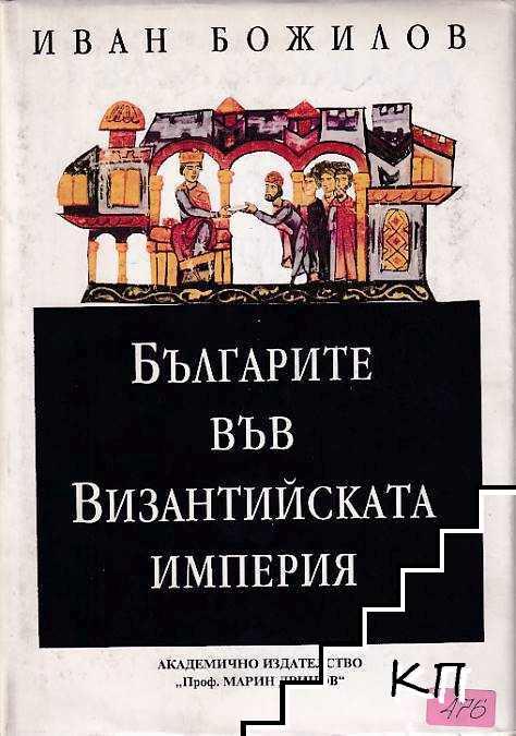 Българите във Византийската империя