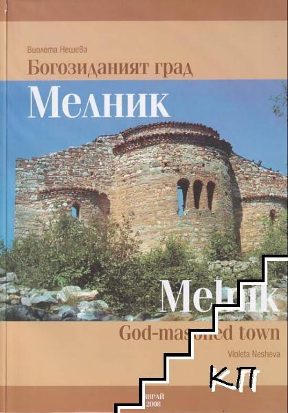 Богозиданият град Мелник