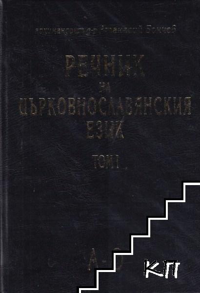 Речник на църковнославянския език. Том 1