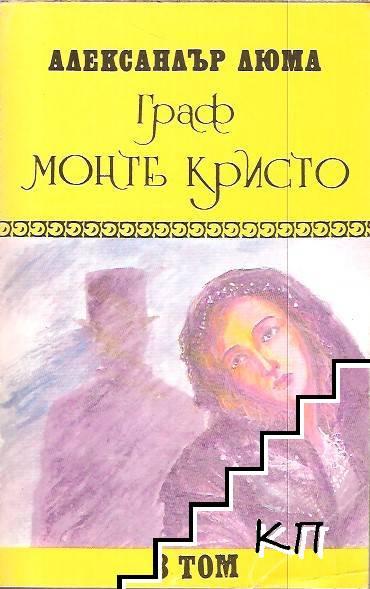 Граф Монте Кристо. Том 3