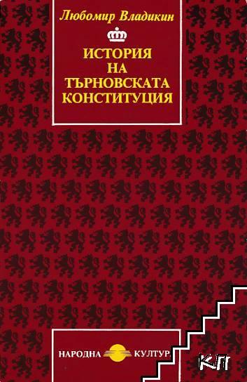 История на Търновската конституция