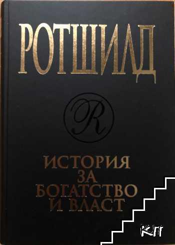 Ротшилд: История за богатство и власт