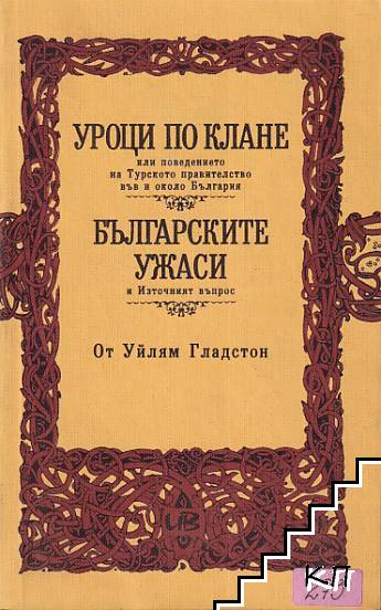 Уроци по клане, или поведението на турското правителство във и около България. Българските ужаси и Източният въпрос