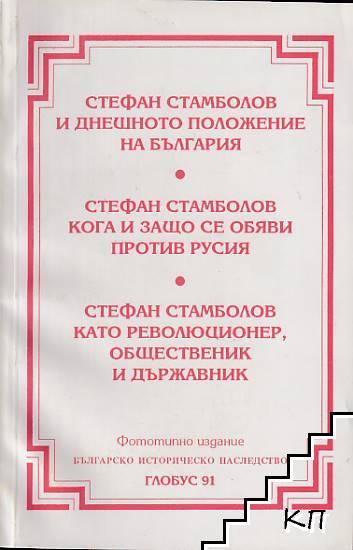 Стефан Стамболов и днешното положение на България; Стефан Стамболов кога и защо се обяви против Русия; Стефан Стамболов като революционер, общественик и държавник