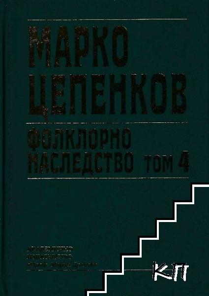 Фолклорно наследство в шест тома. Том 4: Легенди и предания