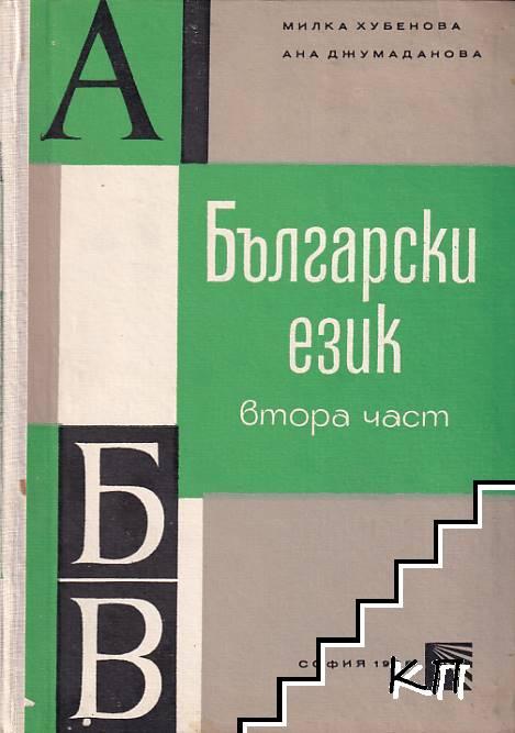 Български език. Част 2