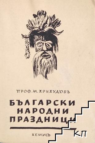 Български народни праздници