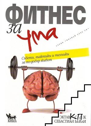 Фитнес за ума