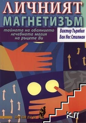 Личният магнетизъм: Тайната на обаянието. Лечебната магия на ръцете ви