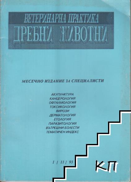 Ветеринарна практика: Дребни животни. Бр. 1 / 1993