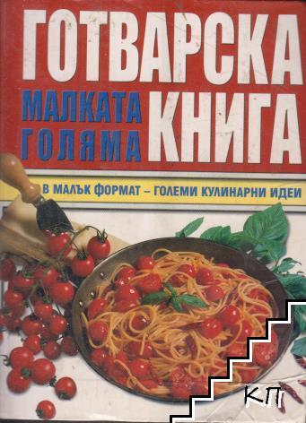 Малката голяма готварска книга