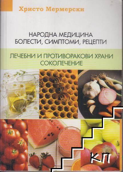 Народна медицина - болести, симптоми и рецепти