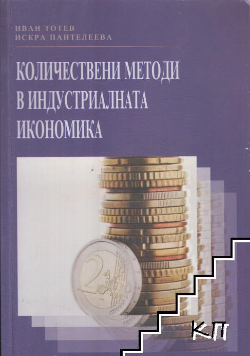 Количествени методи в индустриалната икономика