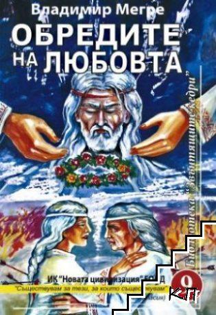 Звънтящите кедри на Русия. Книга 9: Обредите на любовта
