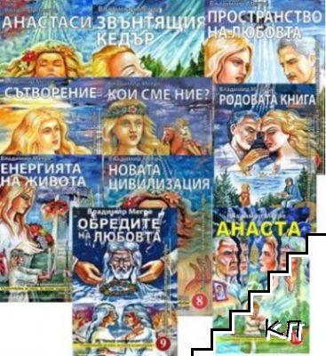 Звънтящите кедри на Русия. Книга 1-10