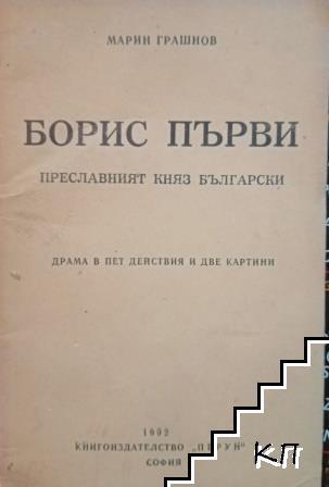 Борис Първи: Преславният княз Български